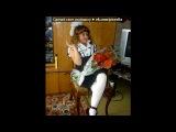 «фото са страницы» под музыку Чувашские песни - Чувашия, родина моя. Picrolla
